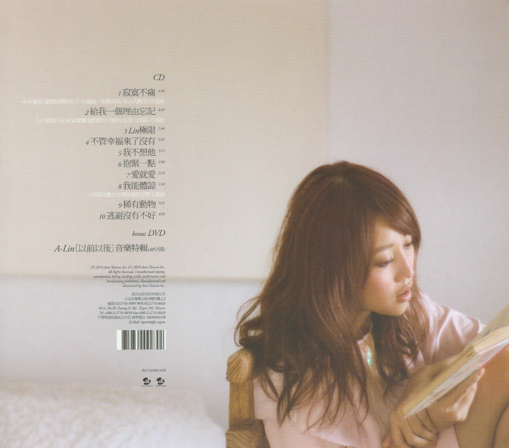 黄丽玲 A-Lin 寂寞不痛 CD+DVD