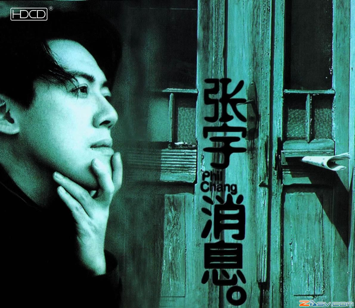 张宇 消息 Album Art Cover