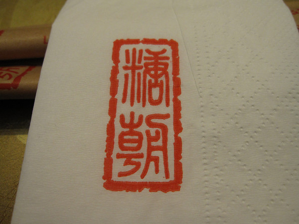Napkin at Sweet Dynasty Restaurant
