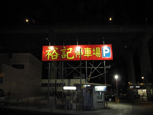 Yue Kee Car Park 裕記燒鵝飯店