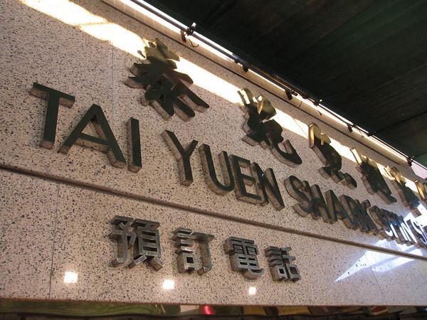 Lamma Island Tai Yuen Shark's Fin Seafood Restaurant