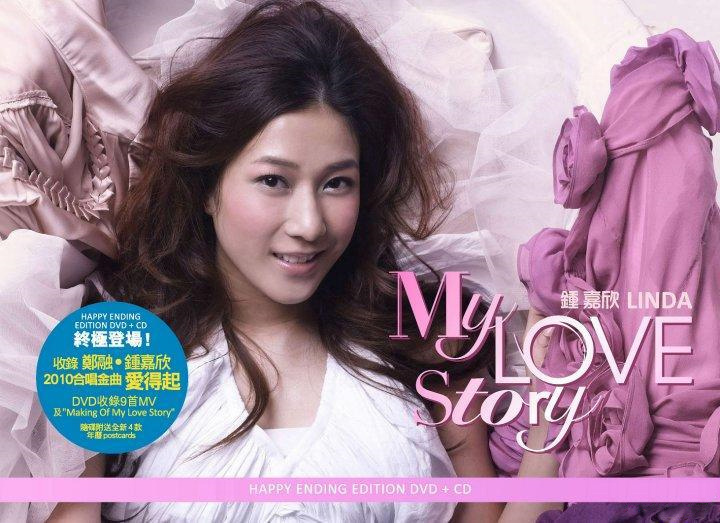 钟嘉欣 My Love Story (Happy Ending Edition)
