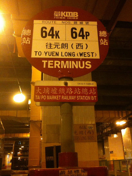Bus 64K at Tai Po Market MTR