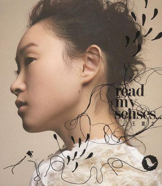 王菀之 Read My Senses