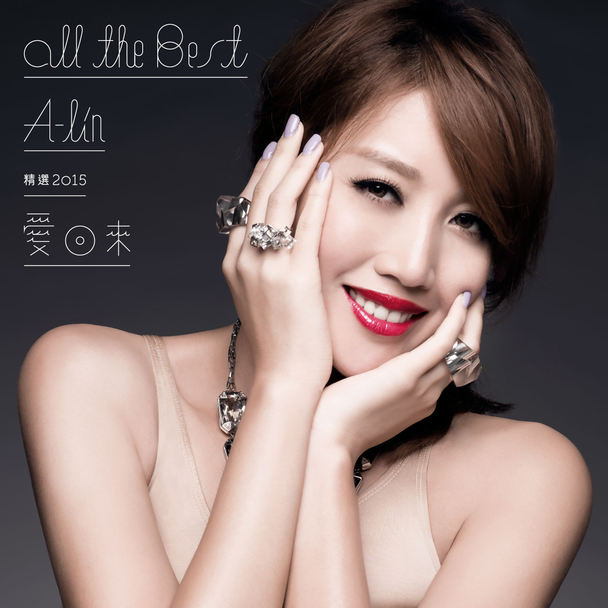 A-Lin 爱回来 ALL THE BEST 精选 2015