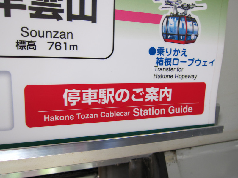 Hakone Free Pass from Gora to Sounzan and Owakudani
