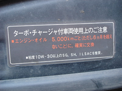 Toyota Starlet GT Turbo oil change interval sticker