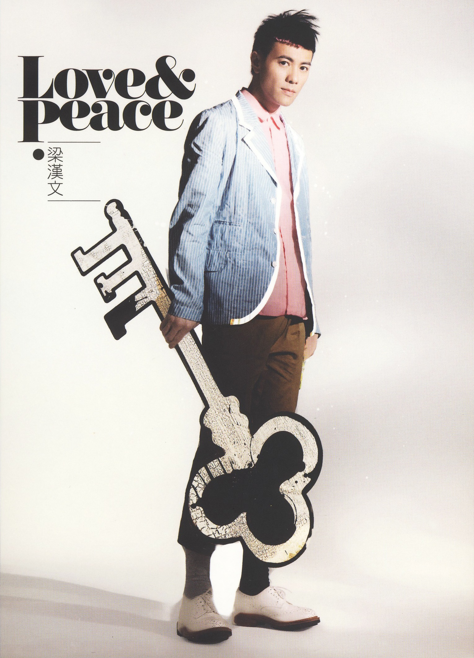 梁汉文 Love and Peace
