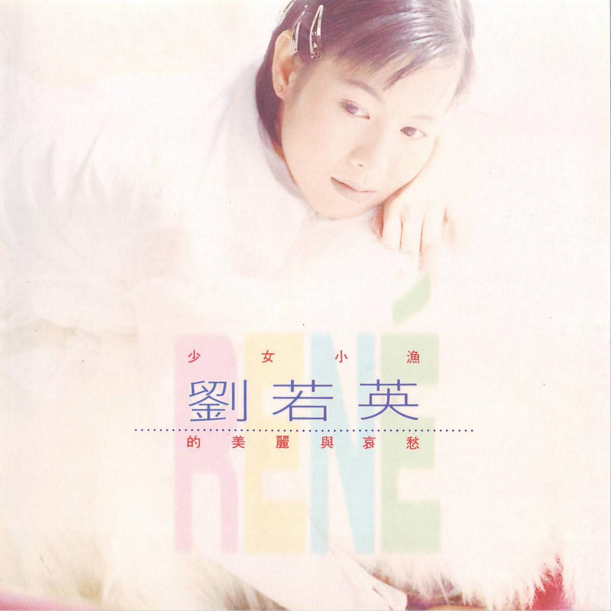 刘若英 少女小渔的美丽与哀愁