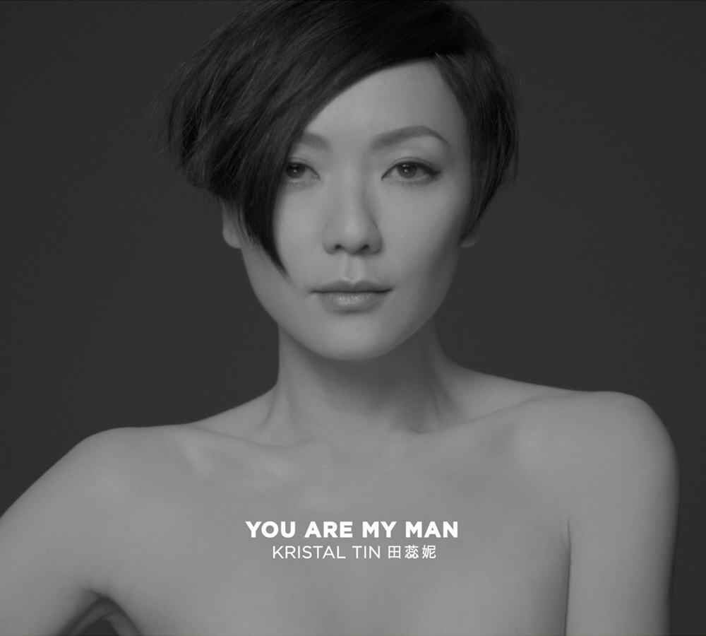 田蕊妮 You Are My Man