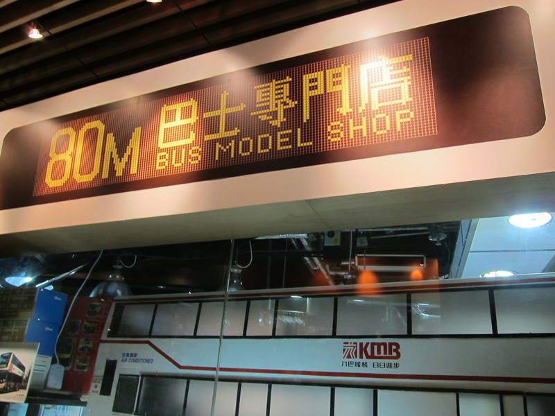 80M Bus Model Shop in Langham Place (TVB Location)