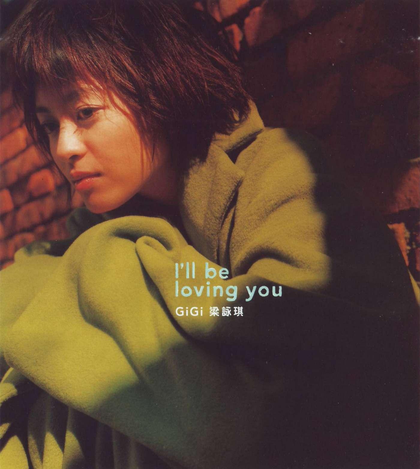 梁咏琪 I'll be Loving You
