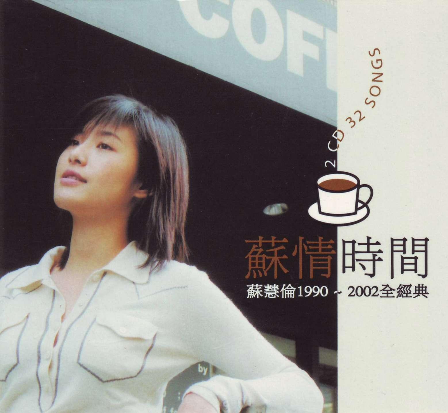 苏慧伦 苏情时间 1990-2002 全经典