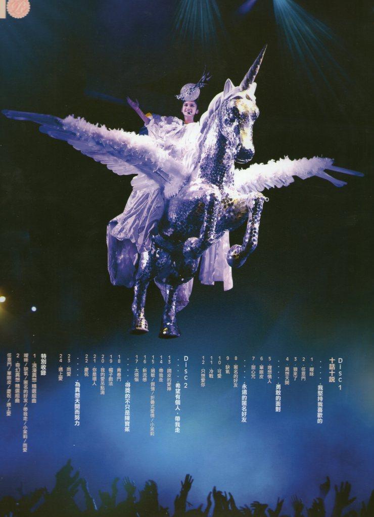 杨丞琳 10年有丞 异想天开Live DVD