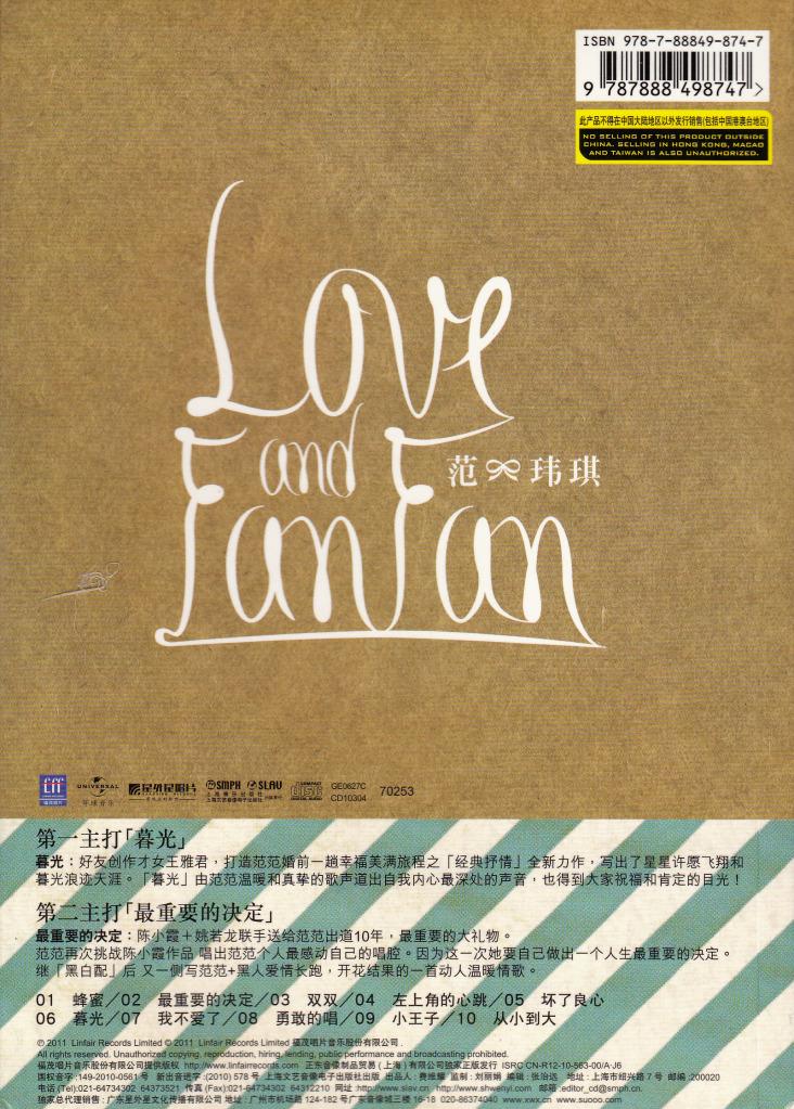 范玮琪 Love & Fan Fan