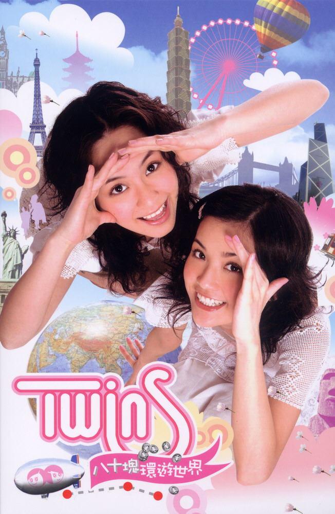 Twins 八十块环游世界