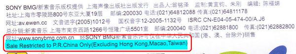 周杰伦 11月的萧邦 PRC Back Details