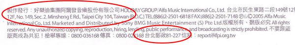 周杰伦 11月的萧邦 Taiwan Back Details