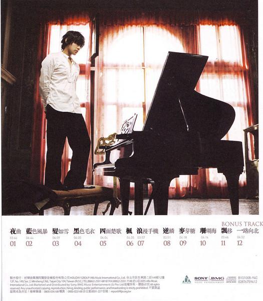 周杰伦 11月的萧邦 Taiwan Back Cover