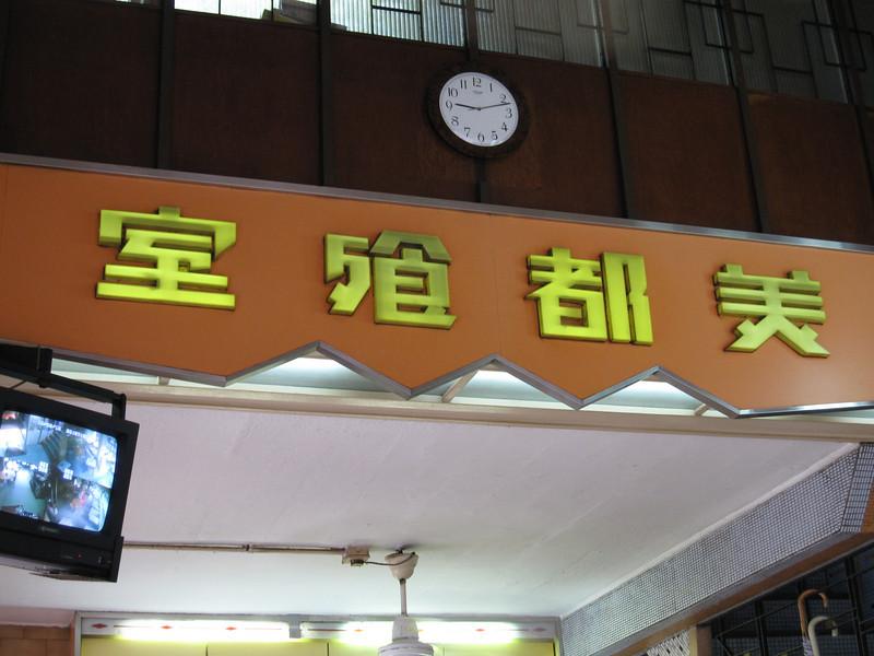 Mido Cafe Temple Street