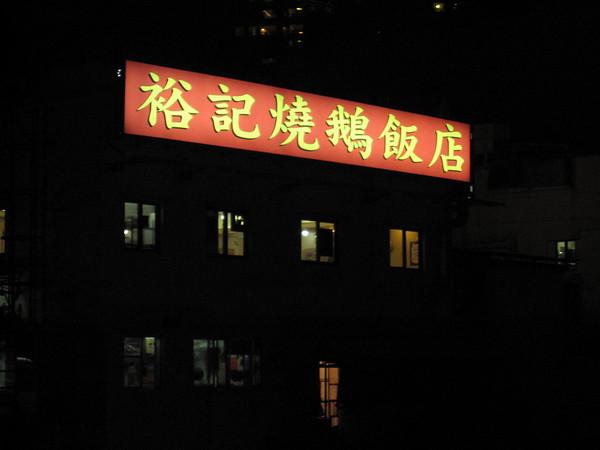 Yue Kee 裕記燒鵝飯店 at 深井