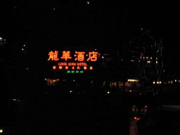 Lung Wah Hotel Santin Hong Kong