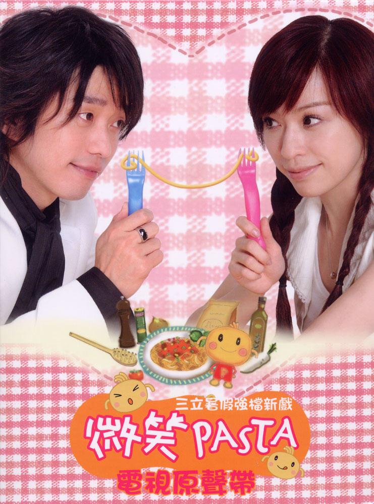 微笑 Pasta Sound Track Album