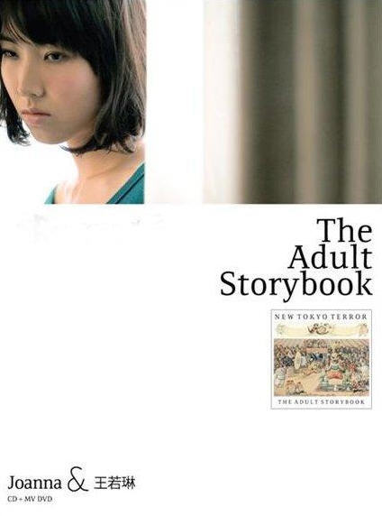 Joanna and 若琳 The Adult Storybook