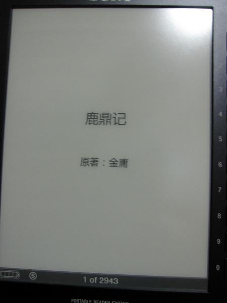 Duke of Mount Deer story (鹿鼎記)