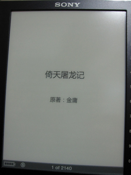 The Heaven Sword and Dragon Saber (倚天屠龍記)