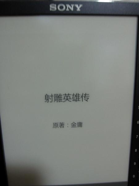 The Legend of the Condor Heroes (射鵰英雄傳)