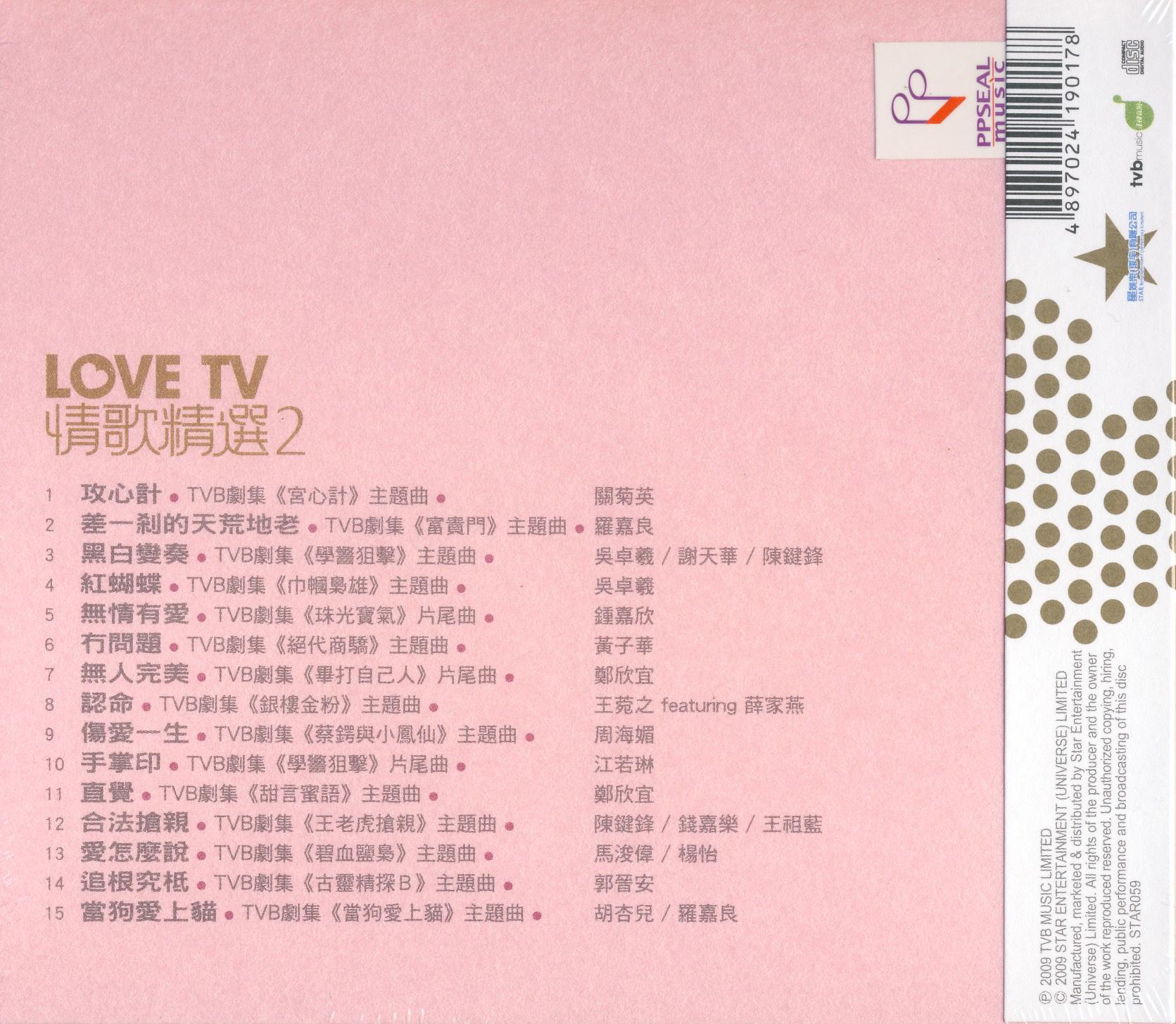 Love TV 情歌精选 2