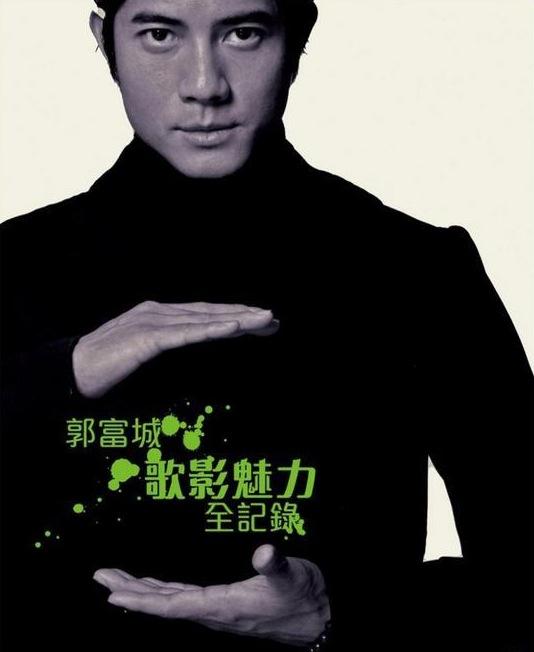 郭富城 歌影魅力全记录 (2CD) ORIGINAL