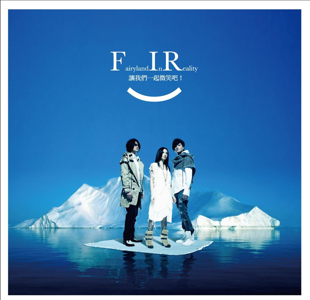 F.I.R. 飞儿乐团 让我们一起微笑吧