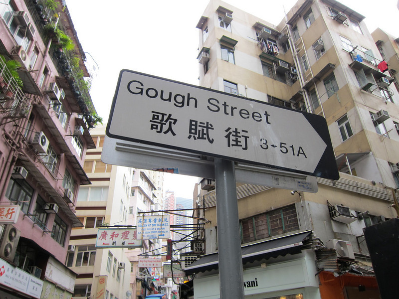 Filming Location of 甜言蜜语 Gough Street Hong Kong