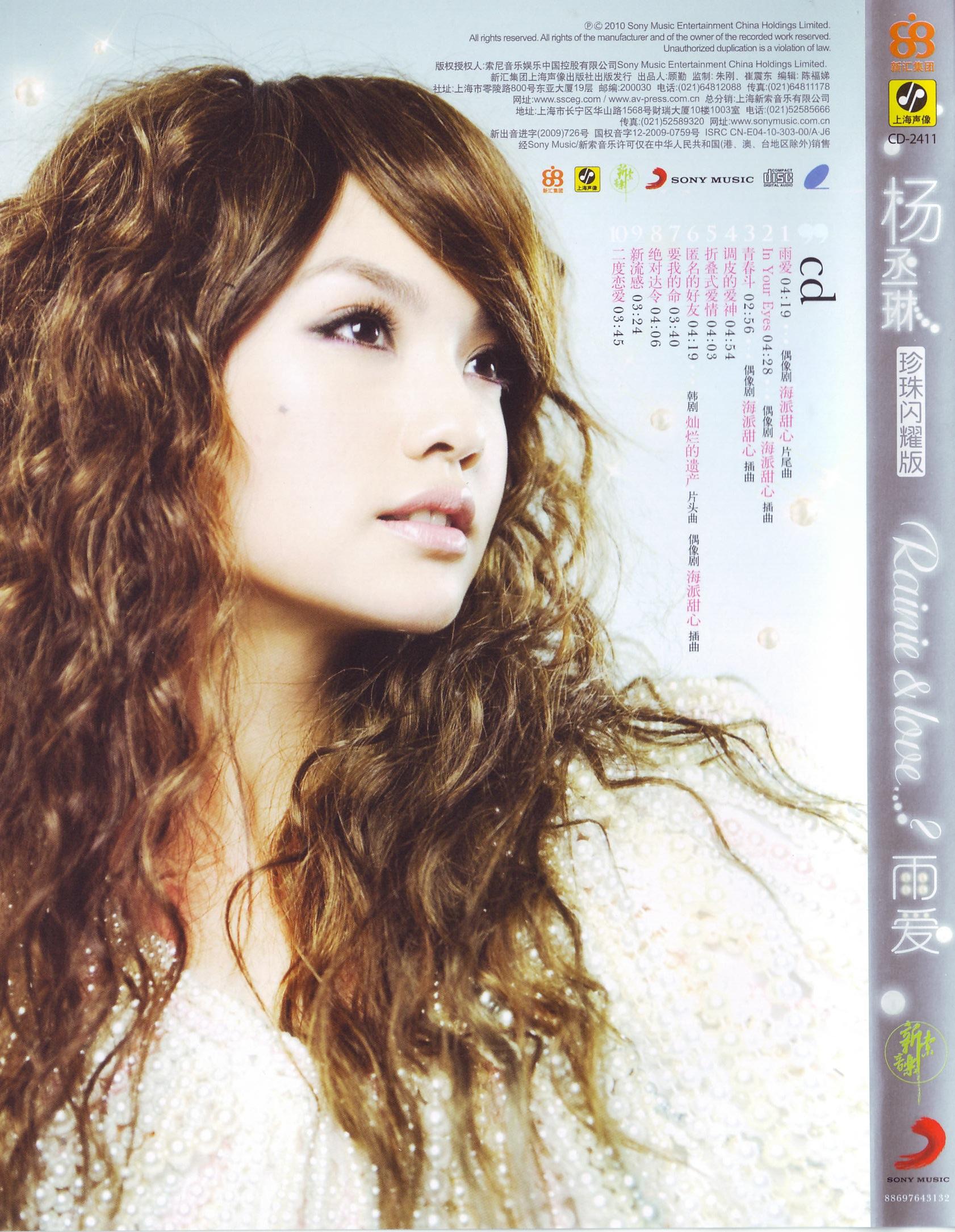 杨丞琳 Rainie&Love VERSION 2