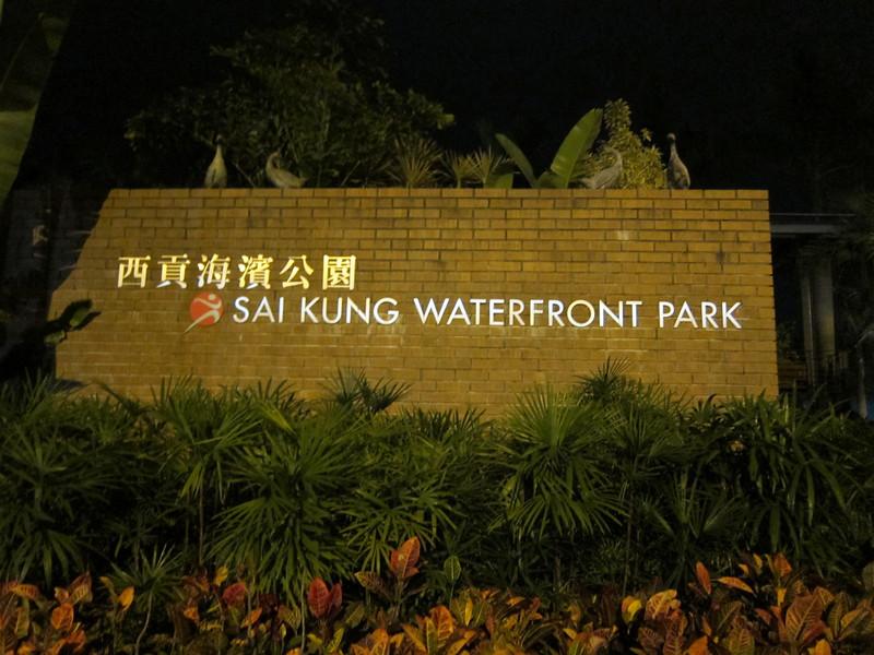Sai Kung Ferry Pier Waterfront