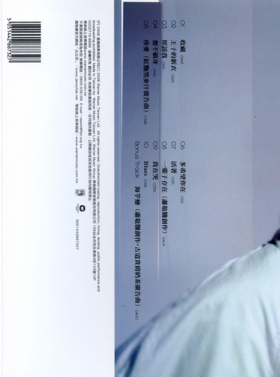 萧敬腾 同名专辑