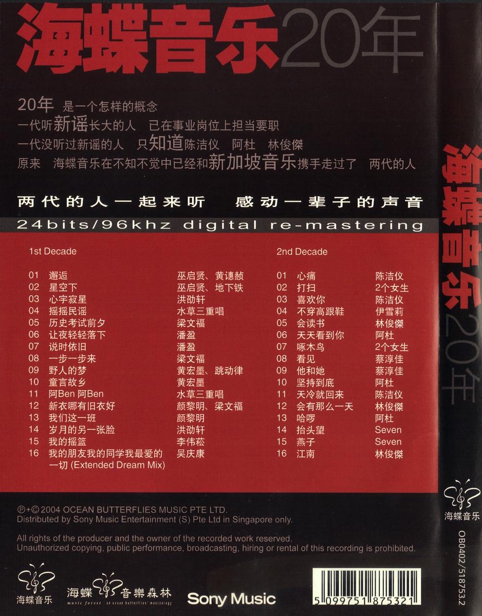 海蝶音乐20年