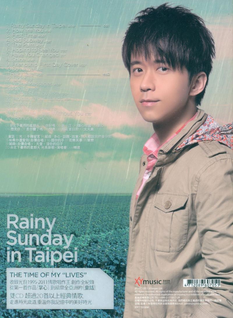 光良 台北下著雨的星期天
