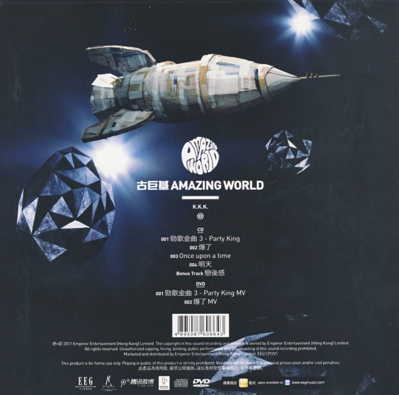 古巨基 Amazing World EP