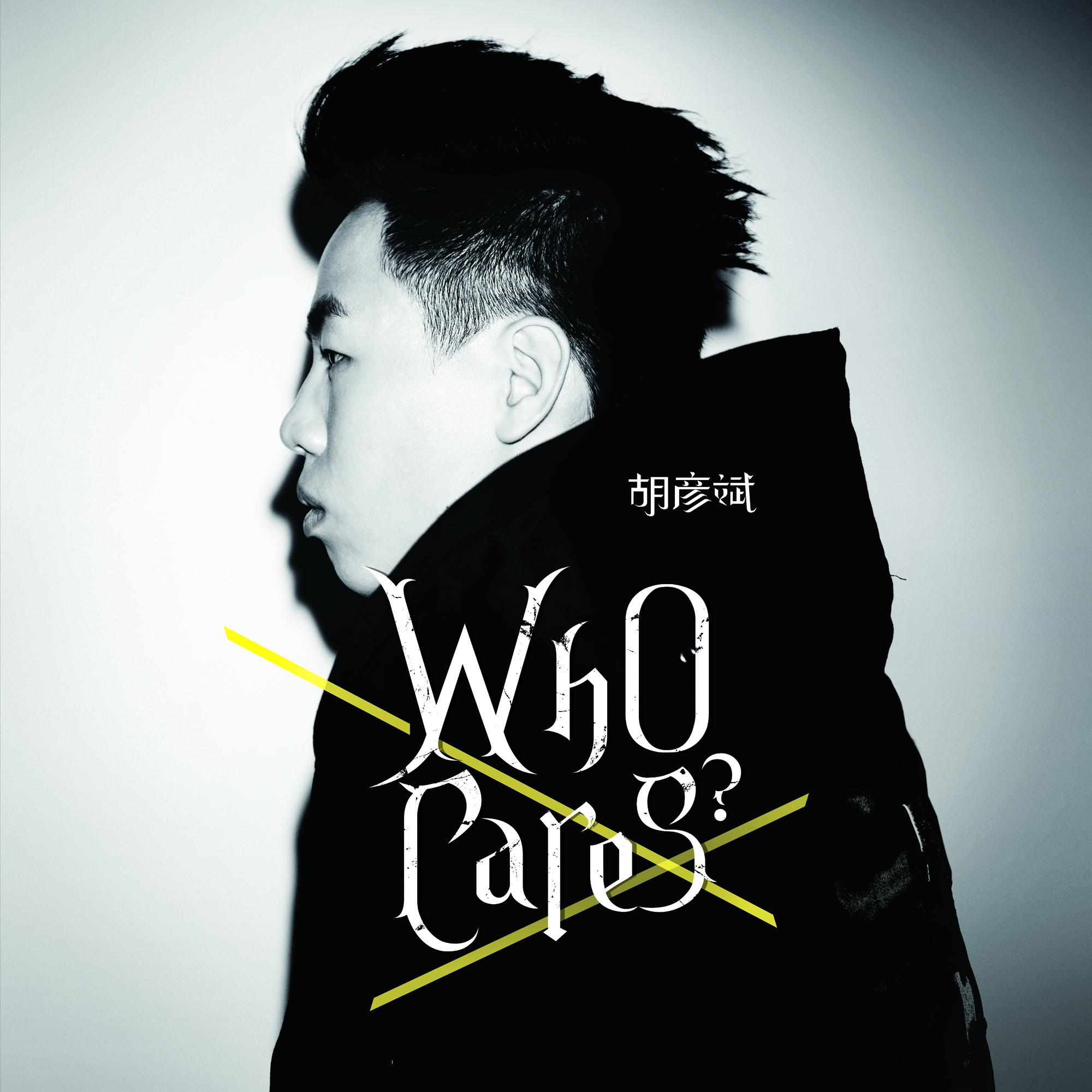 胡彦斌 Who Cares