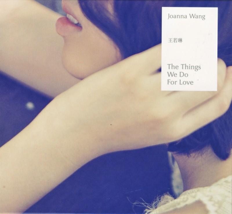 王若琳 为爱做的一切