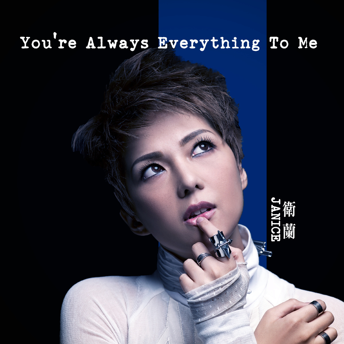 卫兰 You're Always Everything to Me