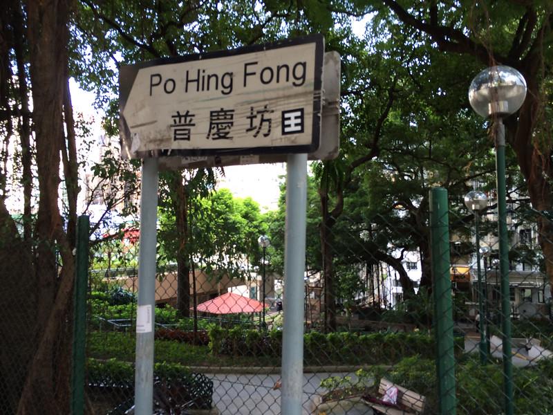 Po Hing Fong