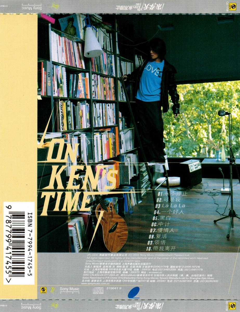 朱孝天 On Ken's Time
