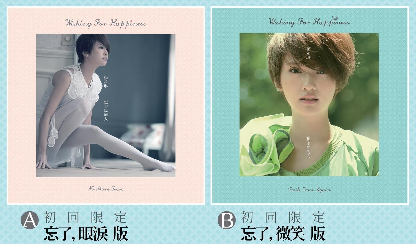 杨丞琳 想幸福的人 TWO VERSIONS