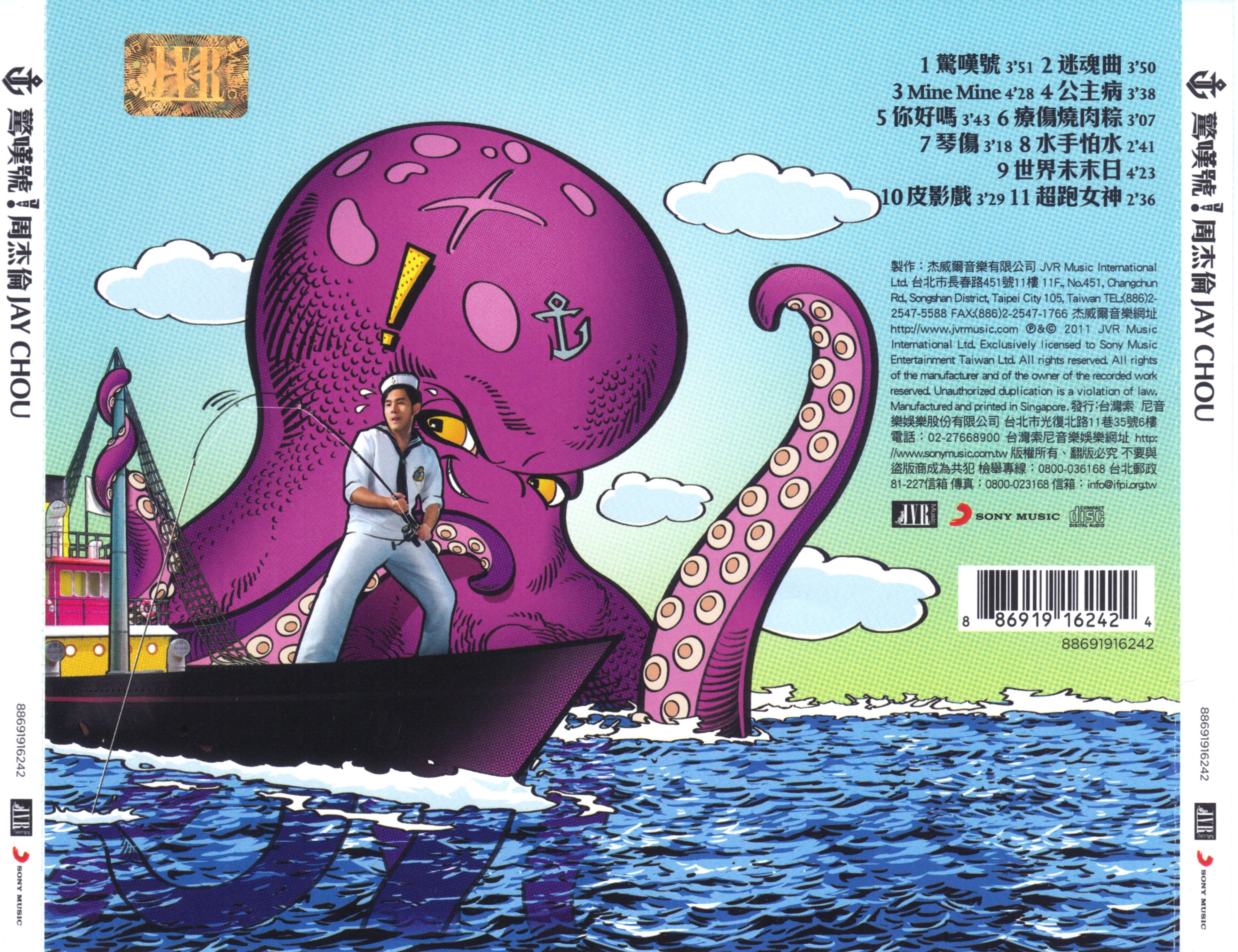 周杰伦 惊叹号 Album Art Covers