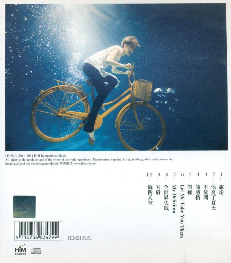 刘力扬 漾 旅途心歌自选辑