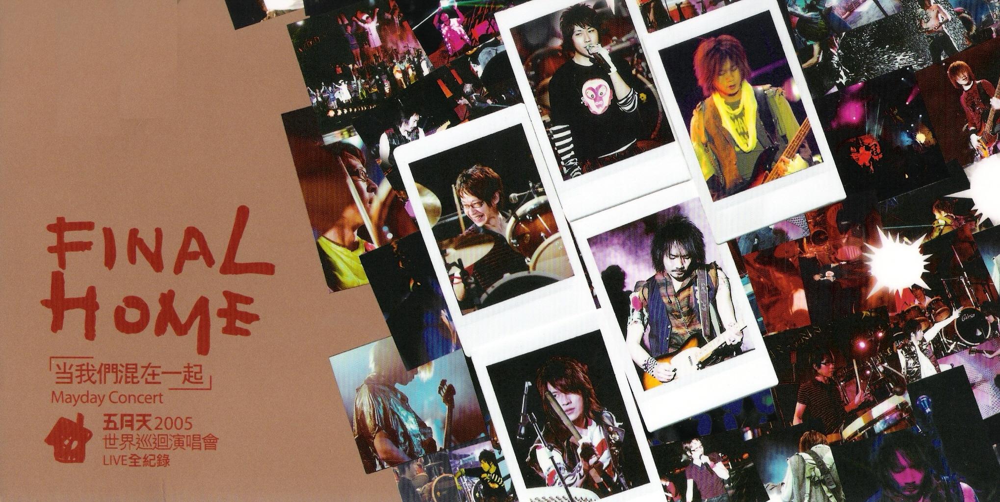 [2005-05] 五月天 Final Home 当我们混在一起 Live